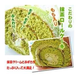【厳選素材】こだわり抹茶ロール 有機栽培の小豆使用・抹茶クロレラ入り