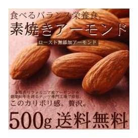 アーモンド 【送料無料】 完全無添加 500g Wブレンド! 素焼き焙煎