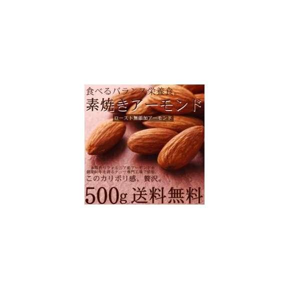 アーモンド 【送料無料】 完全無添加 500g Wブレンド! 素焼き焙煎01