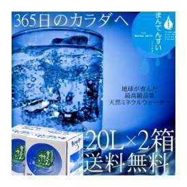 【送料無料】世界最高峰の天然水-まん天粋(ミネラルウォーター飲料水・軟水)20L×2C