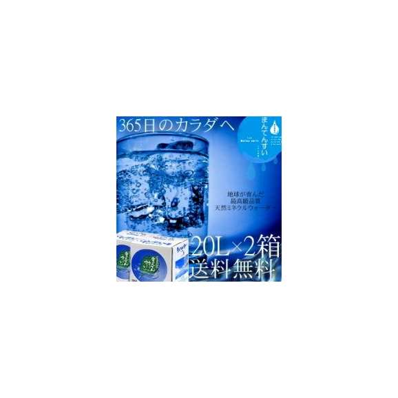 【送料無料】世界最高峰の天然水-まん天粋(ミネラルウォーター飲料水・軟水)20L×2C01
