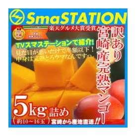 【送料無料】スマステーション紹介!お得な訳あり宮崎完熟マンゴーメガ盛5kg 見た目ちょいわるでも味は絶品!
