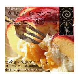 【マンゴーロールケーキ】夏の芸術的ロールケーキ「マンゴー」夏を味わう極上ロールケーキその名も「マンゴーロール」お中元や贈り物にも♪【敬老の日】