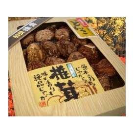 九州産どんこ椎茸ギフトDS30【ギフト】