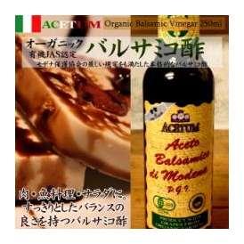 アチェート・オーガニック バルサミコ酢 250ml