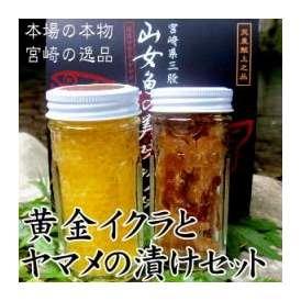 黄金イクラ80g&山女漬けセット70g 【数量限定予約販売】