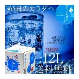 まん天粋 (ミネラルウォーター飲料水・軟水) 【送料無料】 世界最高峰の天然水-12L
