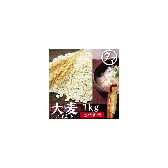 九州産大麦 【送料無料】 1000g 食べる食物繊維の宝庫な食材01