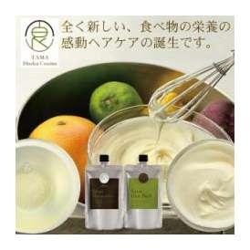 【送料無料】 YASAI シャンプー & ヘアパックセット (読本付き) タマ食コスメ