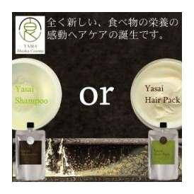 【送料無料】 YASAI シャンプー OR ヘアパックセット (専用読本付き) タマ食コスメ