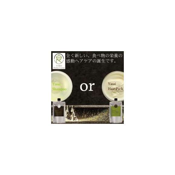 【送料無料】 YASAI シャンプー OR ヘアパックセット (専用読本付き) タマ食コスメ01