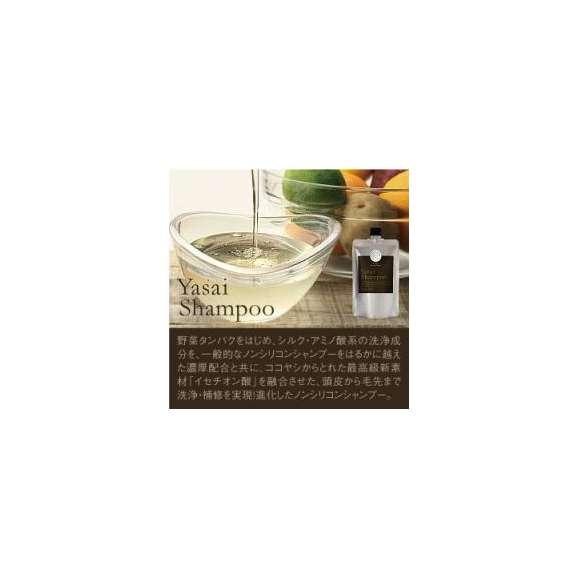 【送料無料】 YASAI シャンプー OR ヘアパックセット (専用読本付き) タマ食コスメ02