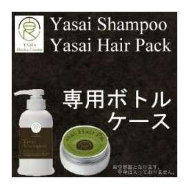YASAI シャンプー・ヘアパックシリーズ専用ボトル/ケース