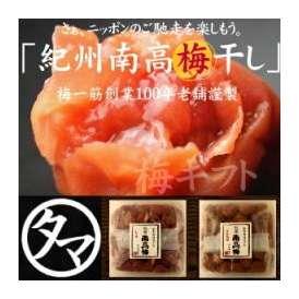 梅干し ギフト 紀州南高梅 【送料無料】 300g (塩分8%) お歳暮
