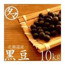 【送料無料】 北海道産 黒豆 10000g (遺伝子組み換えなし) アントシアニンが豊富な黒豆