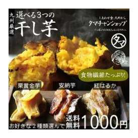 干し芋 【送料無料】 選べる九州産 (天日干し・無添加自然食品)