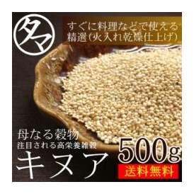 キヌア (キノア) 【送料無料】 精選特上 500g NASAが「21世紀の主要食」と認めた高栄養雑穀!