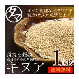 キヌア (キノア) 【送料無料】 精選特上 1000g NASAが「21世紀の主要食」と認めた高栄養雑穀!