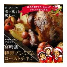 ローストチキン 宮崎鶏 の極上!【クリスマスチキン】【国産鶏】【数量限定】