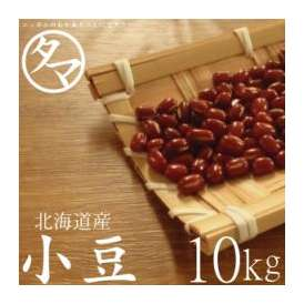 北海道産 『小豆』 10kg (令和元年度産) 送料無料