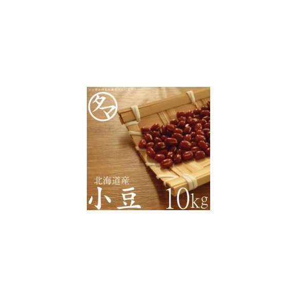 北海道産 『小豆』 10kg (令和元年度産) 送料無料01