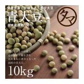 青大豆 10kg 送料無料  国産(宮崎産) (遺伝子組み換えなし)