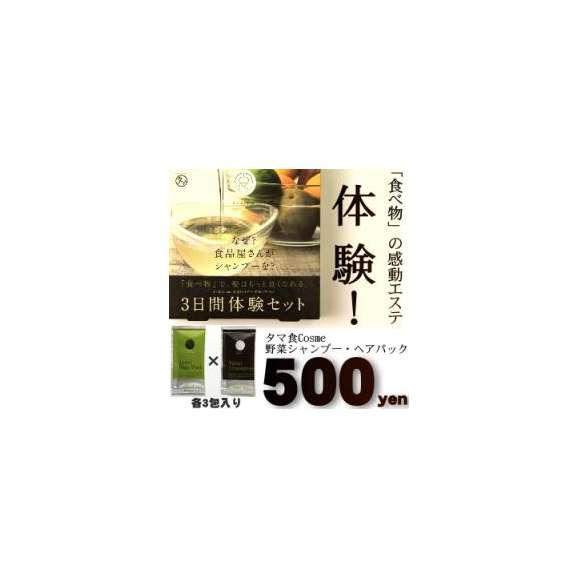 YASAI シャンプー&ヘアパックセット 【送料無料500円】 感動の3日間お試し体験!01
