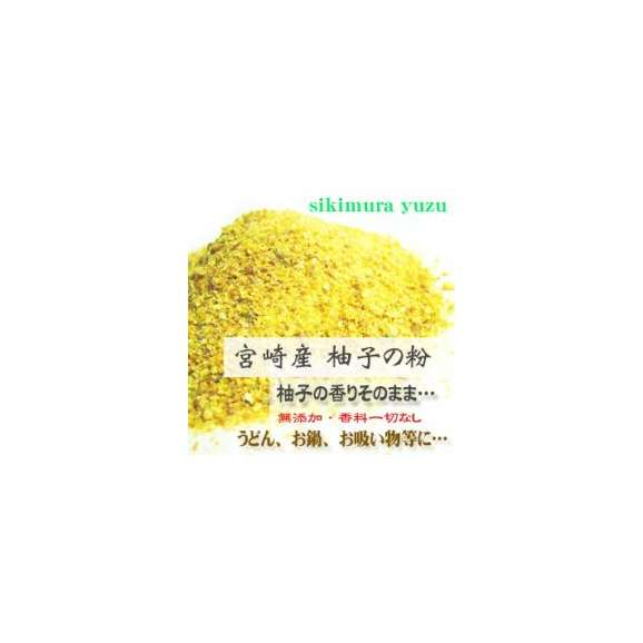 宮崎産 ゆずの粉 【3個迄メール便可】01