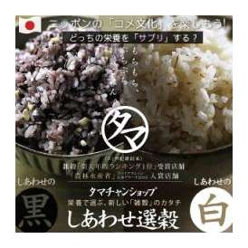 【送料無料】栄養で選ぶ、新しい「雑穀」カタチ。 しあわせ選穀(黒or白)