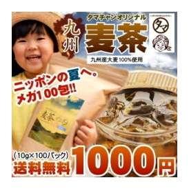 【送料無料】九州産麦茶(むぎ茶) 100パック入り 無添加・ノンカフェイン