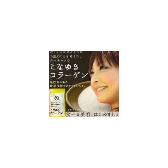こなゆきコラーゲン100g 【送料無料】01