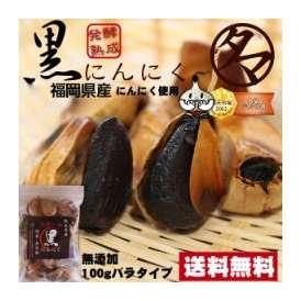 【送料無料】発酵熟成 黒ニンニク 100g (九州産100%)