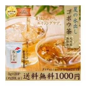 水出し国産ごぼう茶 【送料無料】【九州 牛蒡】 3g×20包