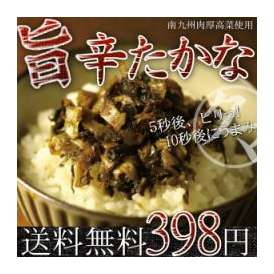 【送料無料 398円】選べる九州高菜漬け 150g (南九州産肉厚高菜使用)