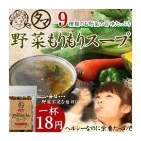 野菜スープ 【送料無料】 130g 8種類の野菜 一杯18円