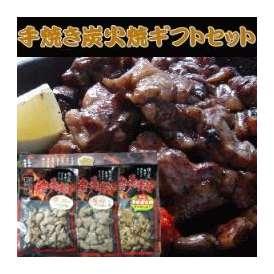 宮崎名物 手焼き炭火焼3種類詰め合わせギフト 上質な赤鶏の肉を使用し樫炭で丁寧に焼き上げております