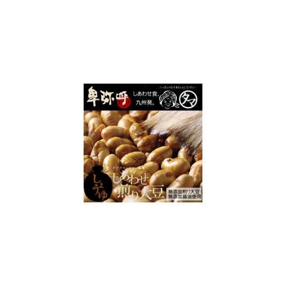 【送料無料】しあわせ醤油煎り豆 150g【ジッパー袋詰め】03