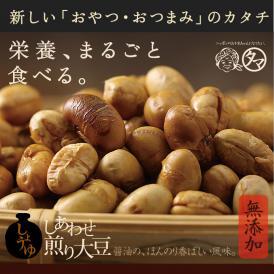 【送料無料】しあわせ醤油煎り豆 150g【ジッパー袋詰め】