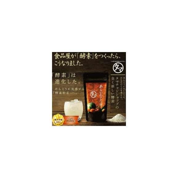 みらいのこうそ100g 【送料無料】(VC) (旧バージョン)01