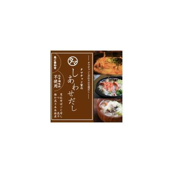 【送料無料】タマチャン家のしあわせ天然だしサンプル(あご合わせ) (8g×5個)02