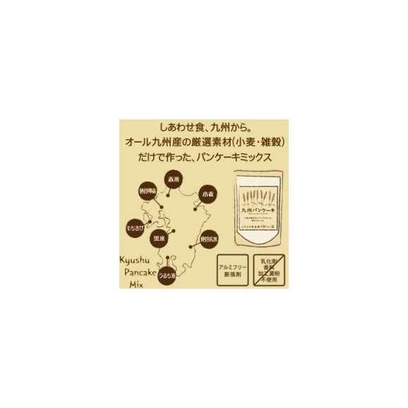 【3袋以上で送料無料】ふわもちの新食感!九州パンケーキミックス 地場もん国民大賞☆最高金賞☆03