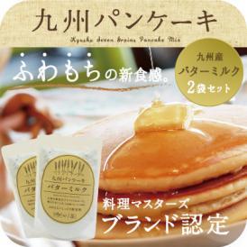 【送料無料】ふわもちの新食感!九州パンケーキミックス(バターミルク)2袋セット 料理マスターズ☆ブランド認定☆