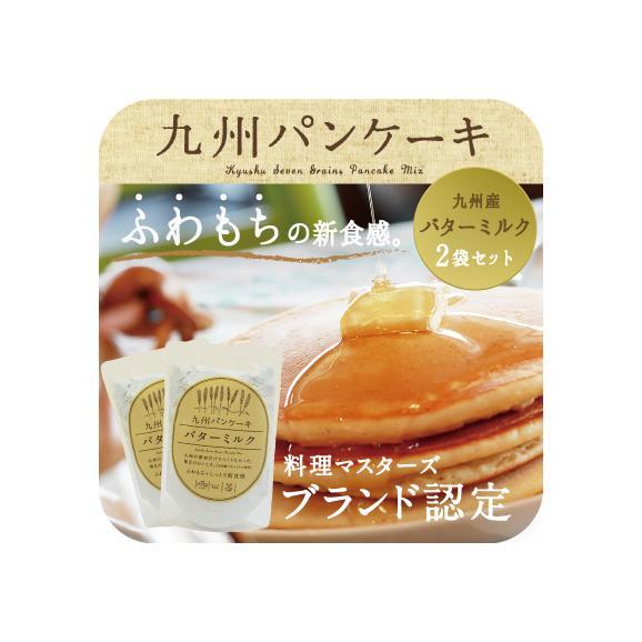 【送料無料】ふわもちの新食感!九州パンケーキミックス(バターミルク)2袋セット 料理マスターズ☆ブランド認定☆01