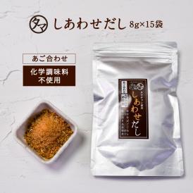 【送料無料】タマチャン家のしあわせ天然だし(あご合わせ) (8g×15個)
