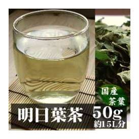 【送料無料】 明日葉茶50g (アシタバ)  九州産100%の無添加乾燥仕立て