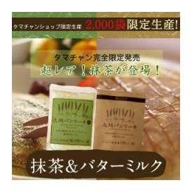 2000袋限定販売!【送料無料】ふわもちの新食感!九州パンケーキミックス バターミルクと抹茶セット