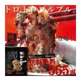 数量限定で再入荷!【送料無料】トロトロナンコツ 辛麺屋「桝元」の裏メニューがついに登場!