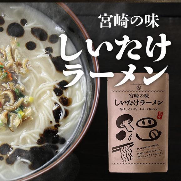 【送料無料】宮崎の味 しいたけラーメン まったく新しい豚骨ラーメン登場!01