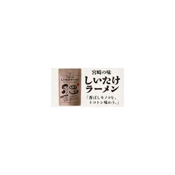 【送料無料】宮崎の味 しいたけラーメン まったく新しい豚骨ラーメン登場!02