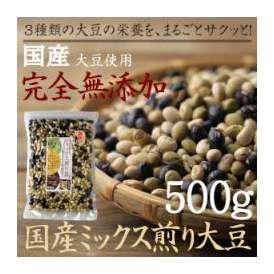 煎り大豆・黒豆・青大豆がミックス 大容量500g 【送料無料】 大豆の栄養をサクサク食べれる無添加ヘルシー